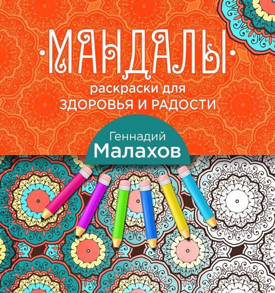 Малахов Г.П. Мандалы-раскраски для здоровья и радости. малахов г мандалы раскраски для здоровья и радости