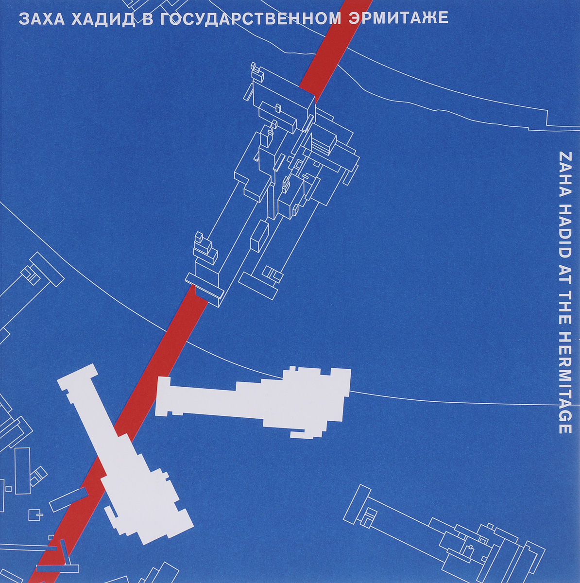 Заха Хадид в Государственном Эрмитаже. Каталог / Zaha Hadid at the Hermitage: Catalogue насос sks supershort 10367sks