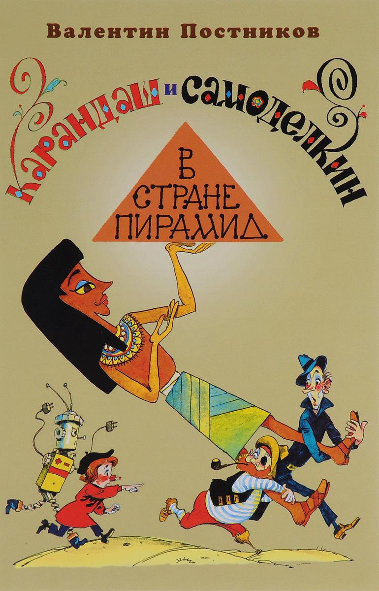 Валентин Постников Карандаш и Самоделкин в стране пирамид cd аудиокнига постников в карандаш и самоделкин в стране шоколадных деревьев мр3