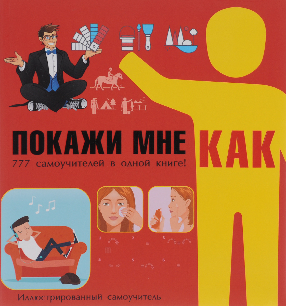 Ксения Аниашвили,Василина Губина,Игорь Гусев Покажи мне как. 777 самоучителей в одной книге!