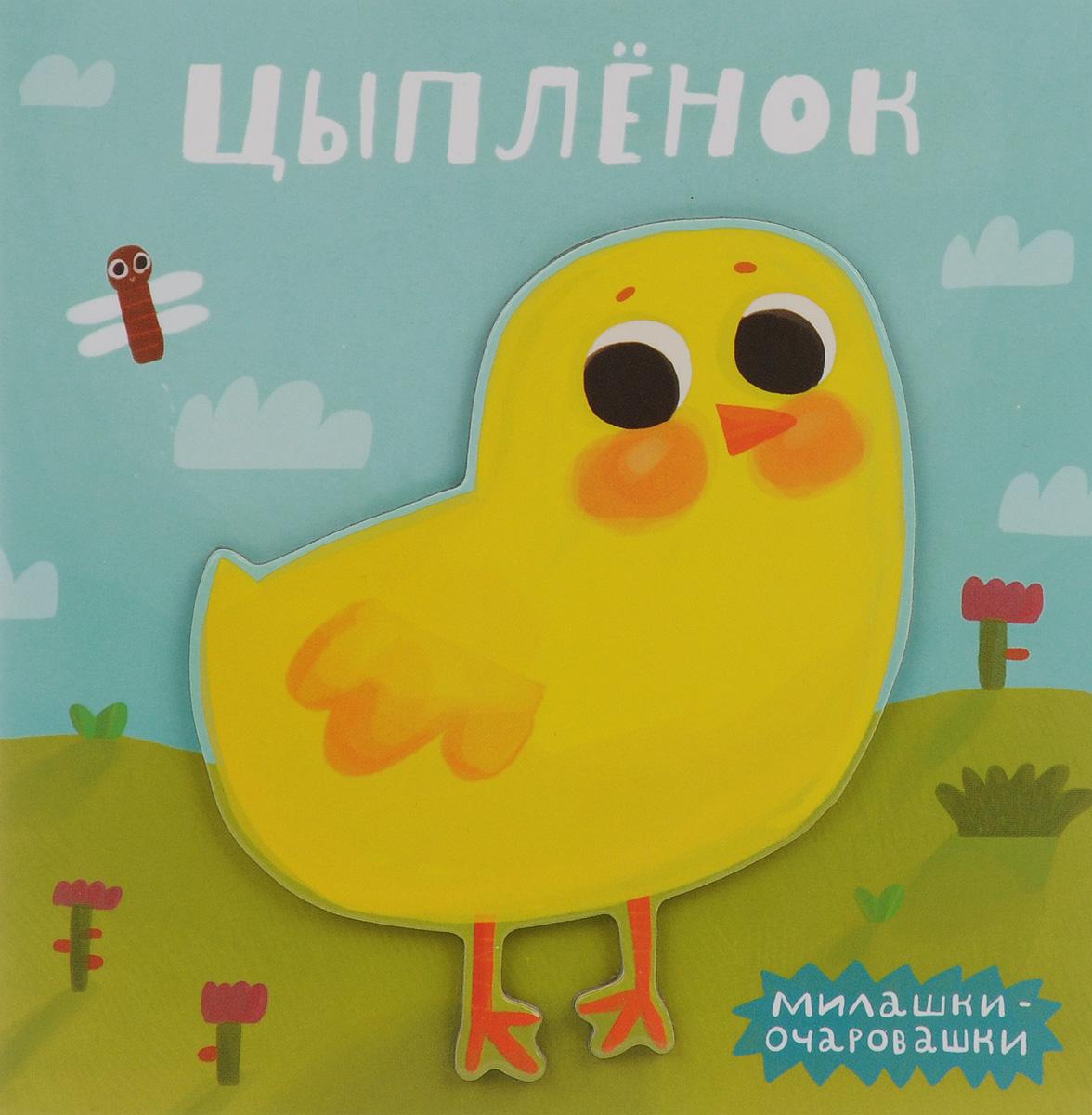 Цыпленок. Мария Романова