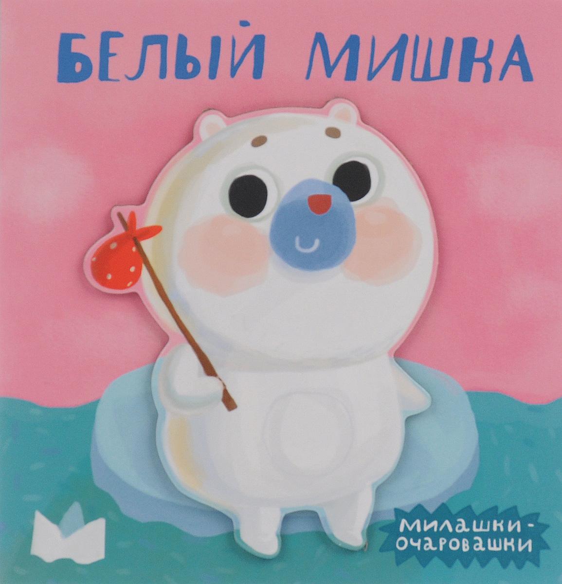 Белый мишка. Мария Романова