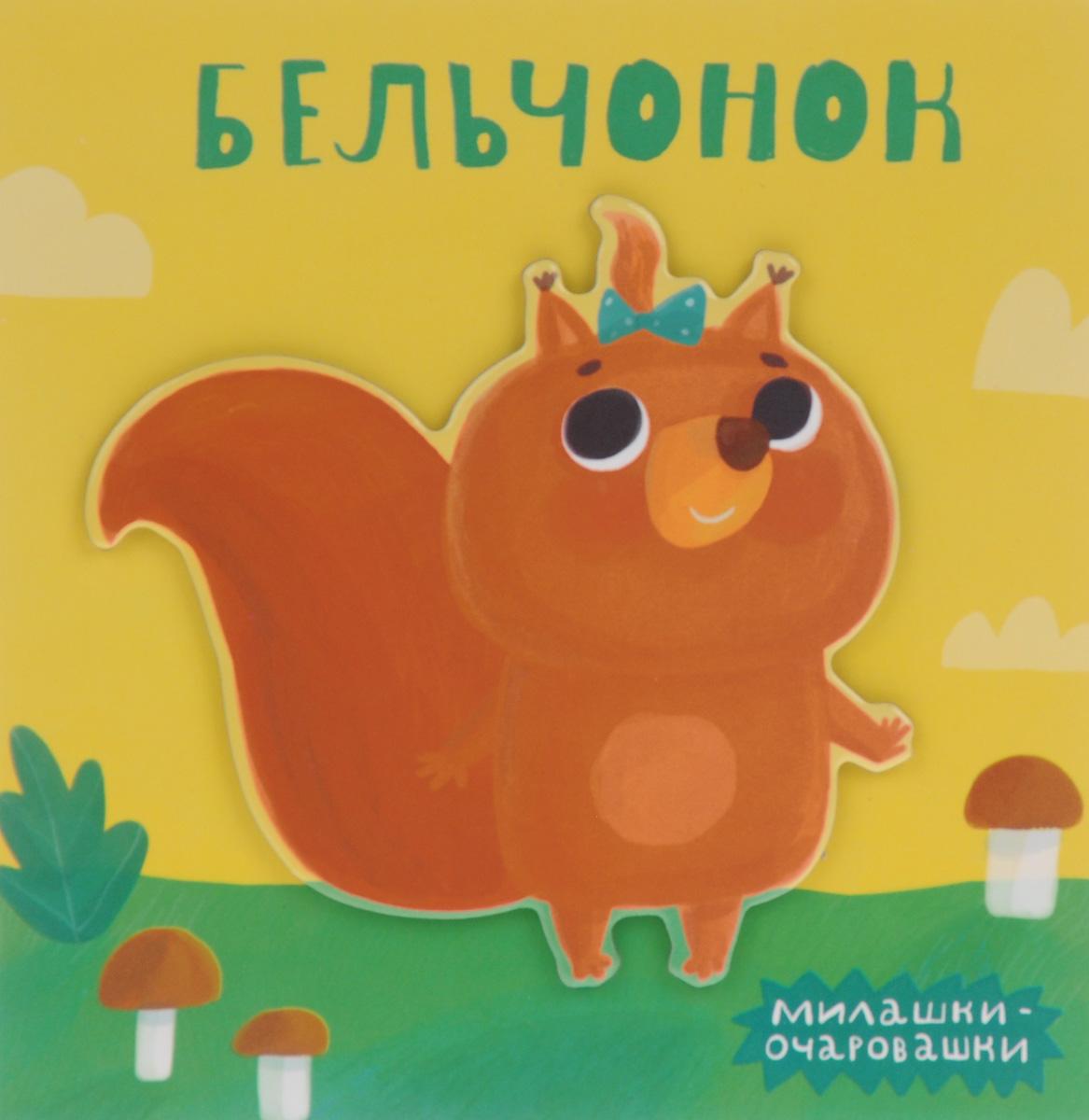 Бельчонок. Мария Романова