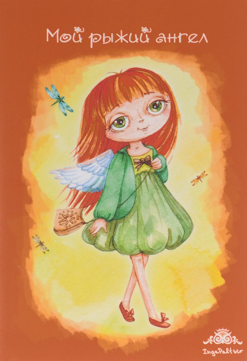 Мой рыжий ангел. Блокнот блокноты эксмо блокнот мой изысканный ангел