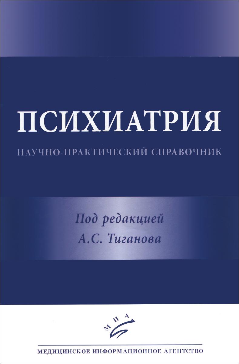 Психиатрия. Научно-практический справочник