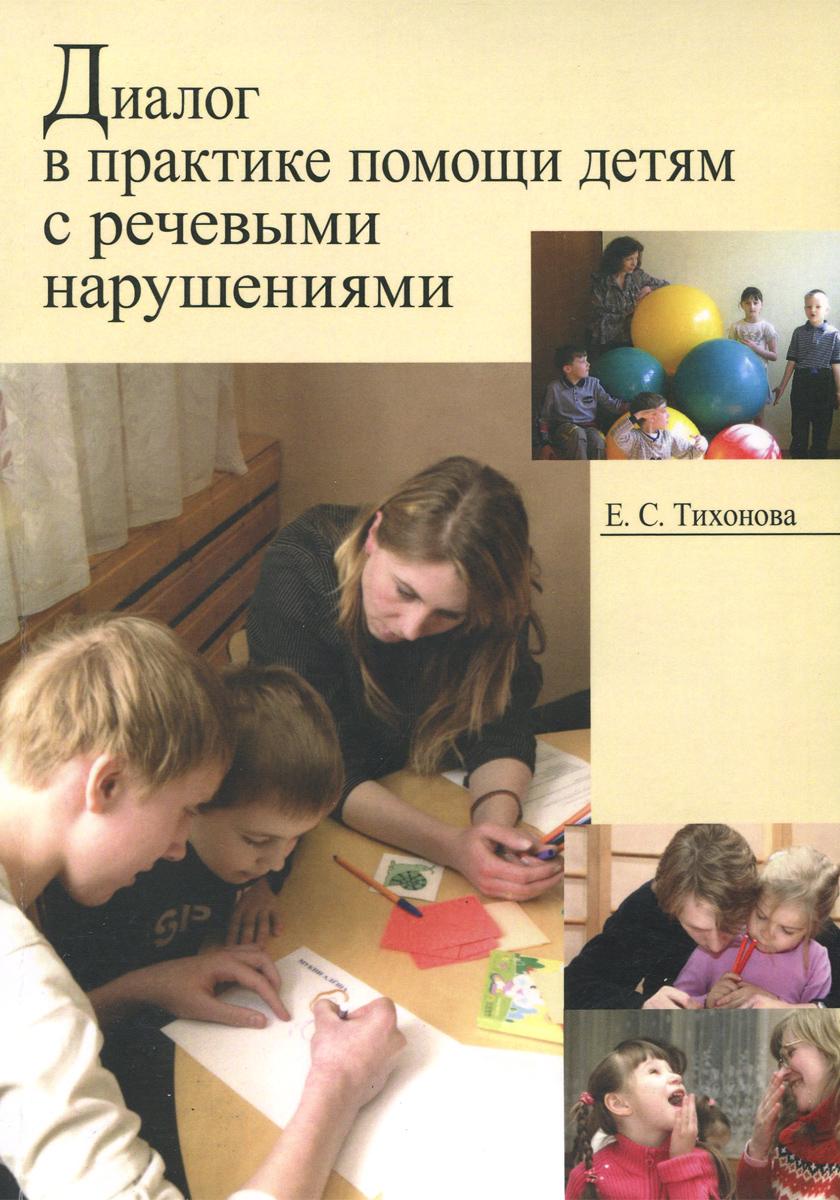 Е. С. Тихонова Диалог в практике помощи детям с речевыми нарушениями н а сорокина комплексная диагностика развития детей с речевыми нарушениями