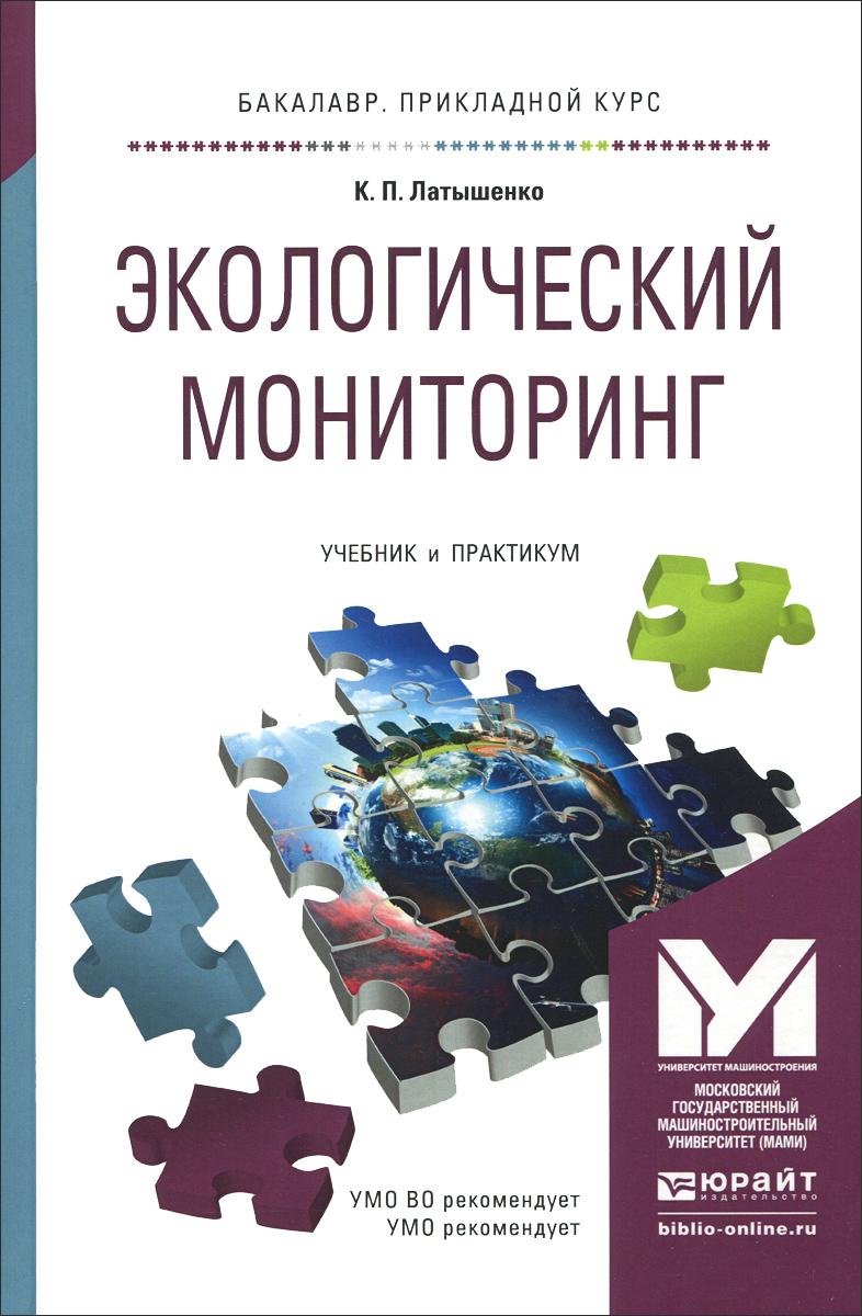 Экологический мониторинг. Учебник. К. П. Латышенко