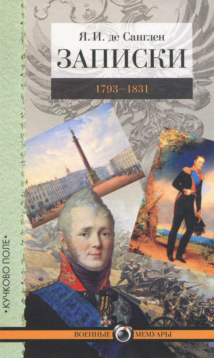 Я. И. де Санглен Я. И. де Санглен. Записки. 1793-1831 азаров н я украина на перепутье записки премьер министра