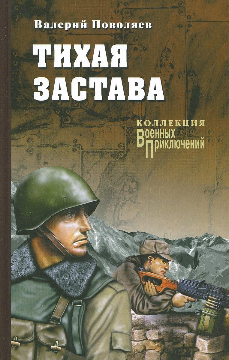 Валерий Поволяев Тихая застава владимир аникин богатырская застава