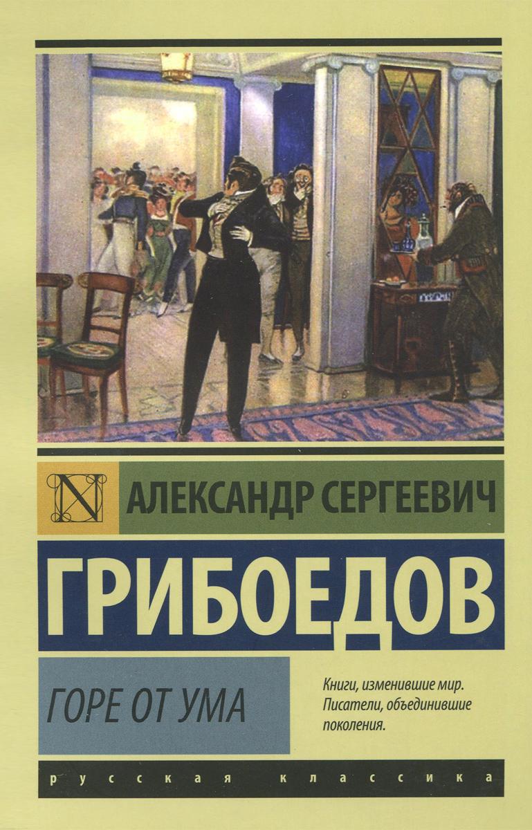 А. С. Грибоедов Горе от ума ходит кот по горе