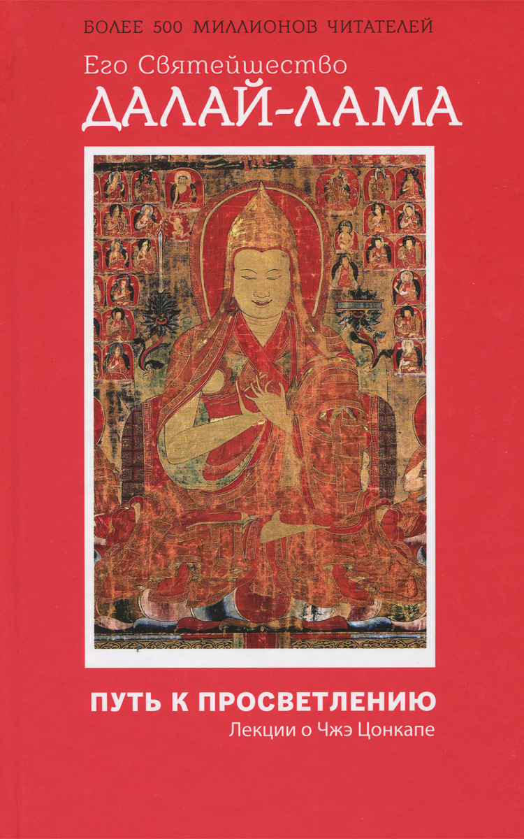 Его Святейшество Далай-лама Путь к просветлению. Лекции о Чжэ Цонкапе