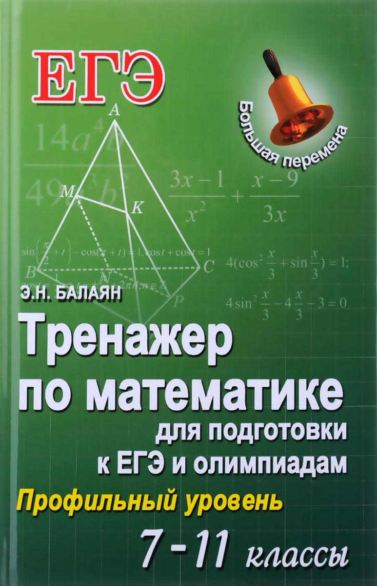 Математика. 7-11 классы. Тренажер для подготовки к ЕГЭ и олимпиадам. Профильный уровень