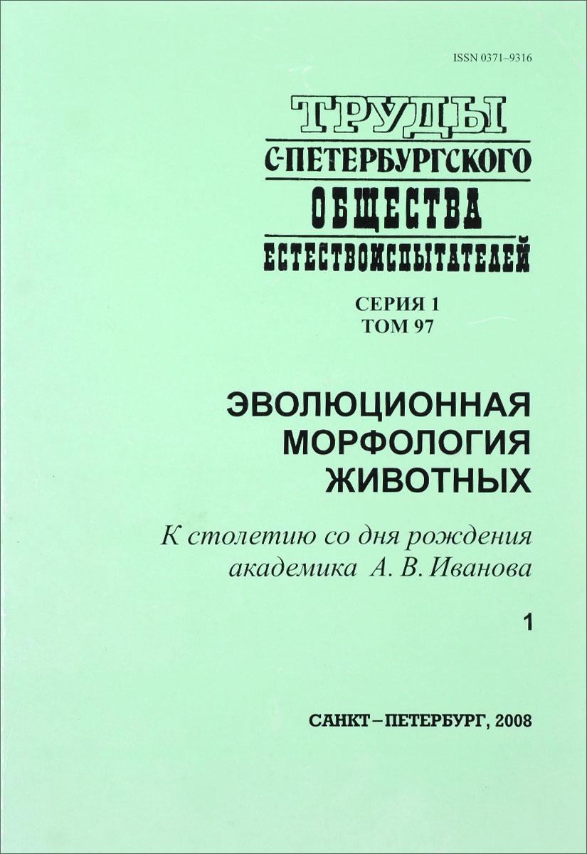 Эволюционная морфология животных. Часть 1 tda5145 в санкт петербурге