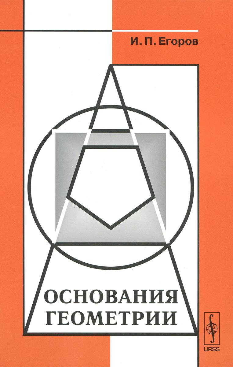 Основания геометрии