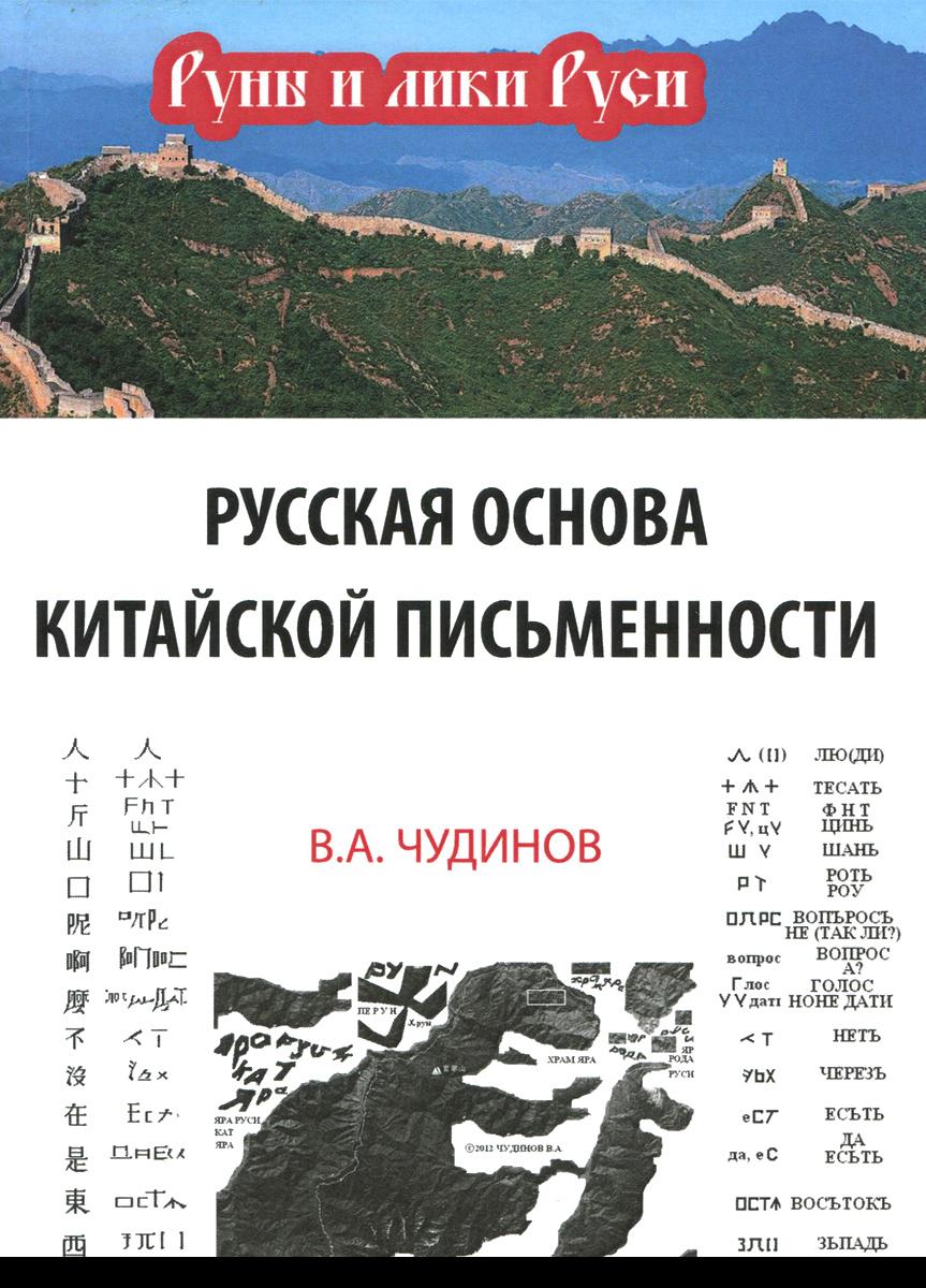 Русская основа китайской письменности. В. А. Чудинов
