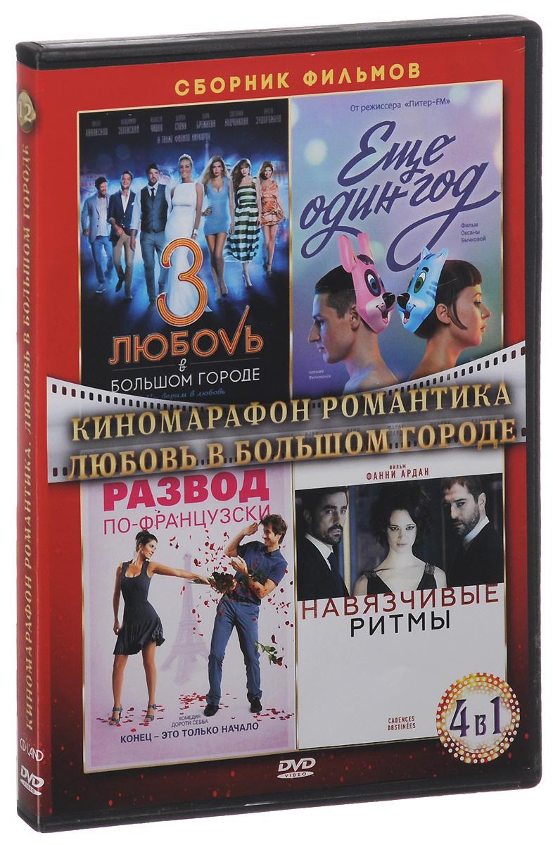 Киномарафон романтика: Любовь в большом городе (4 DVD) моцарт романтика праги dvd