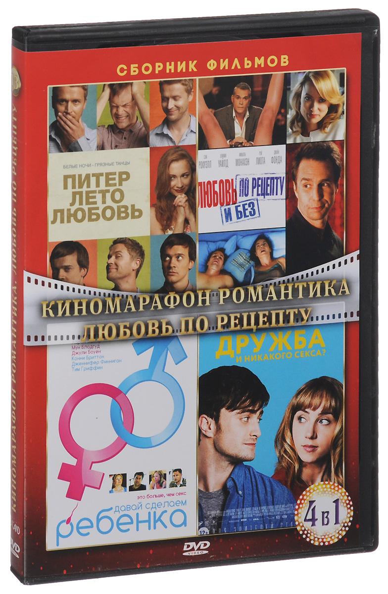 Киномарафон романтика: Любовь по рецепту (4 DVD) моцарт романтика праги dvd