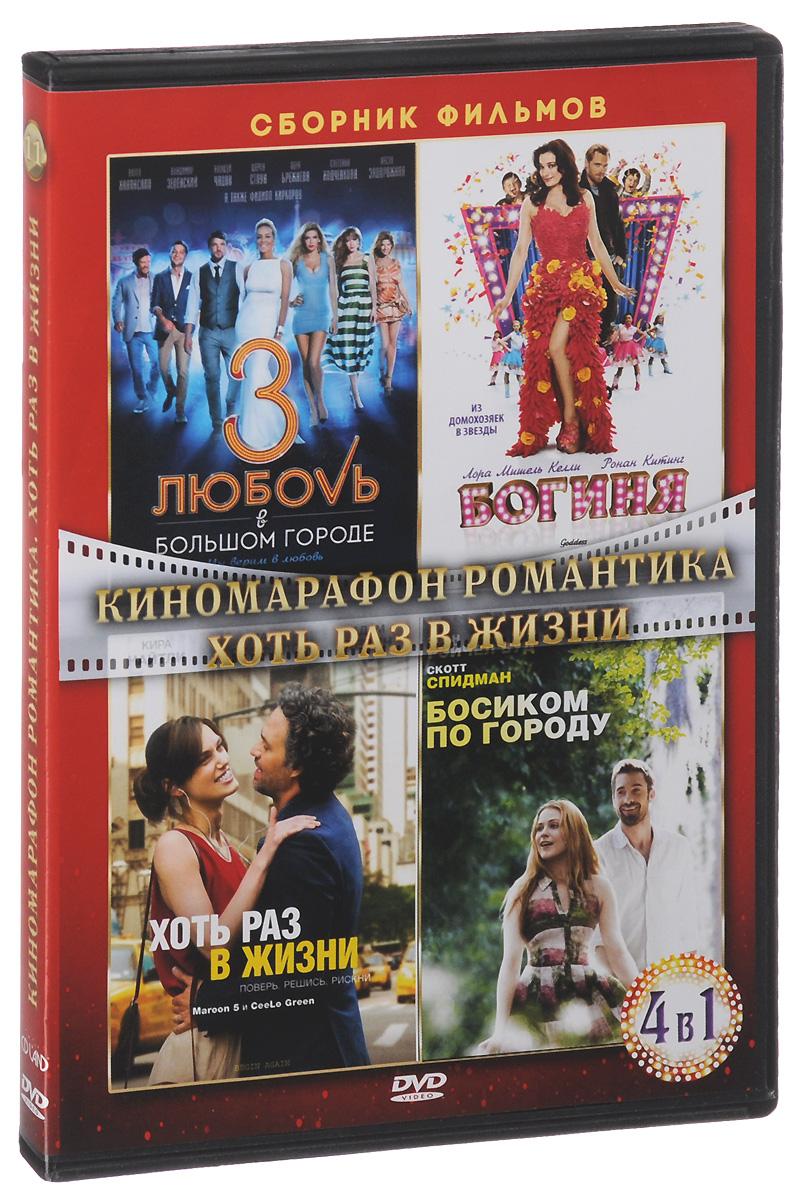 Киномарафон романтика: Хоть раз в жизни (4 DVD) киномарафон лучшие комедии 4 dvd