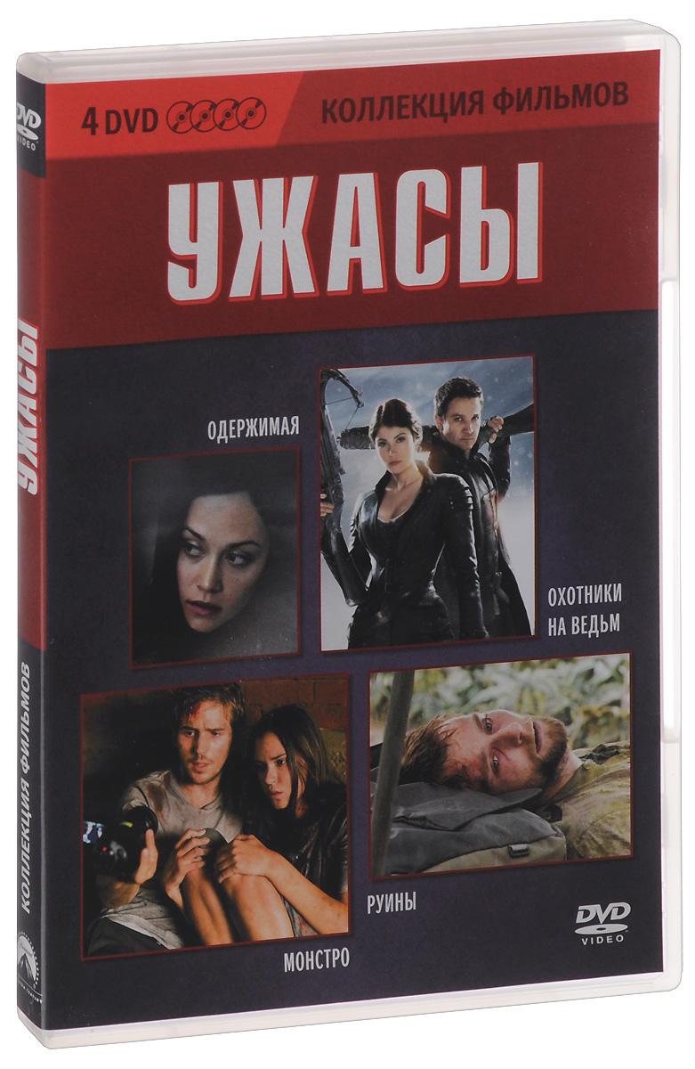 Коллекция фильмов: Ужасы (4 DVD) коллекция фильмов триллеры выпуск 3 4 dvd