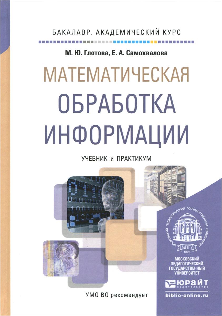 Математическая обработка. Учебник