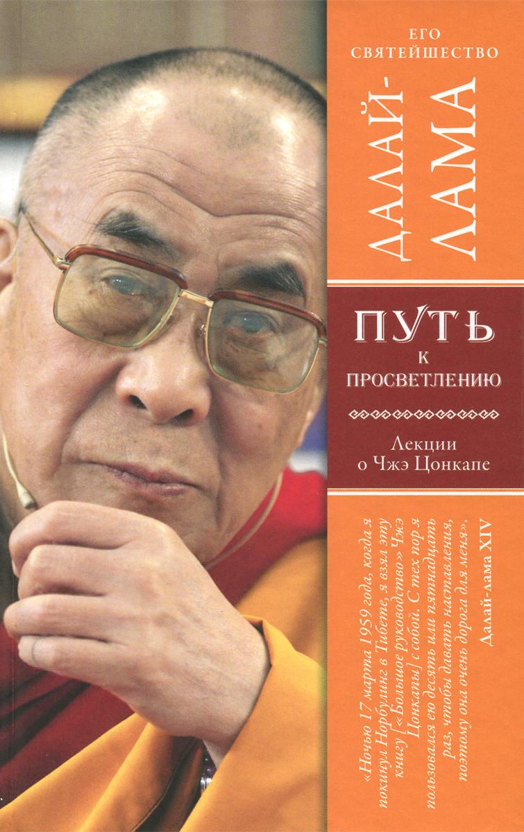 Путь к просветлению. Лекции о Чжэ Цонкапе. Его Святейшество Далай-лама