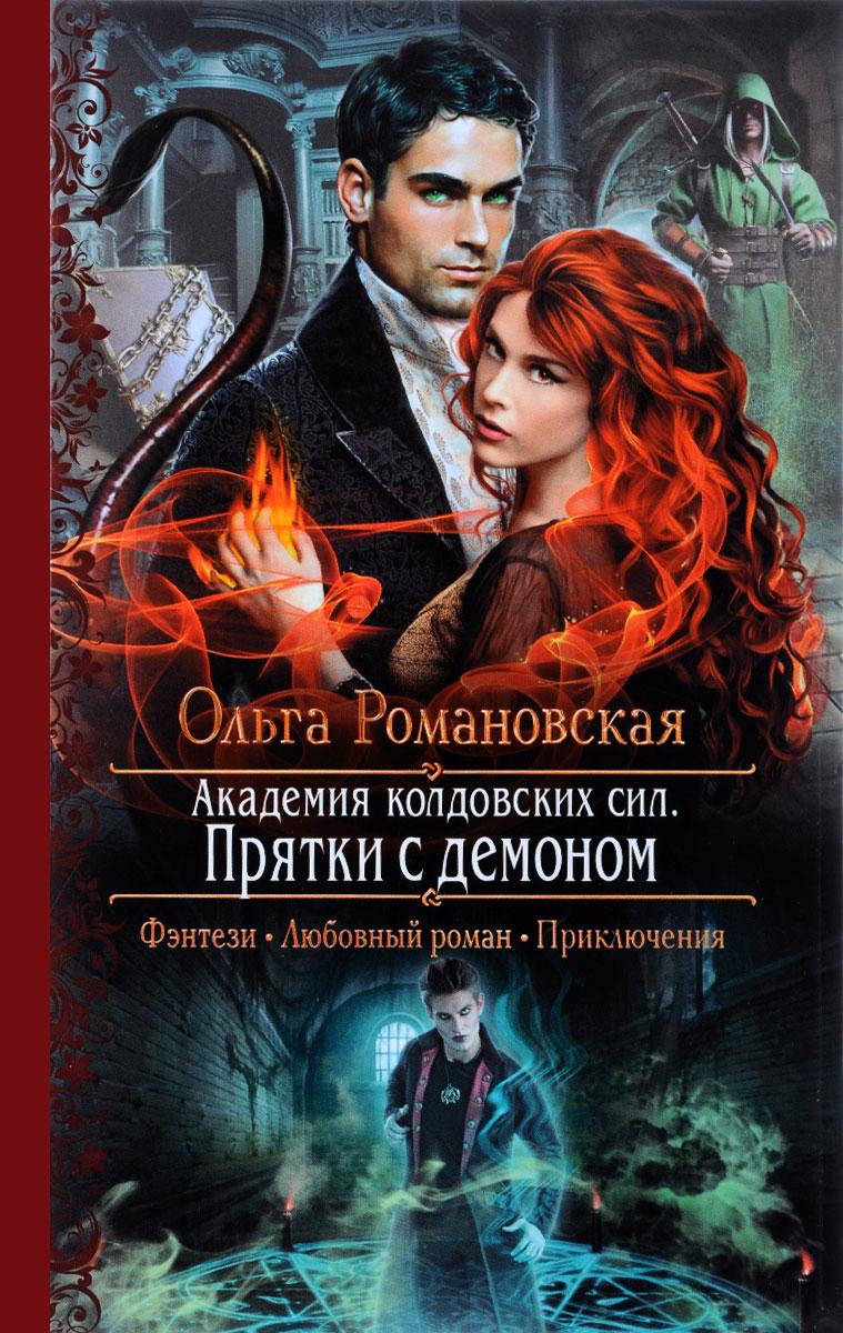 Романы о студентах фентези популярное