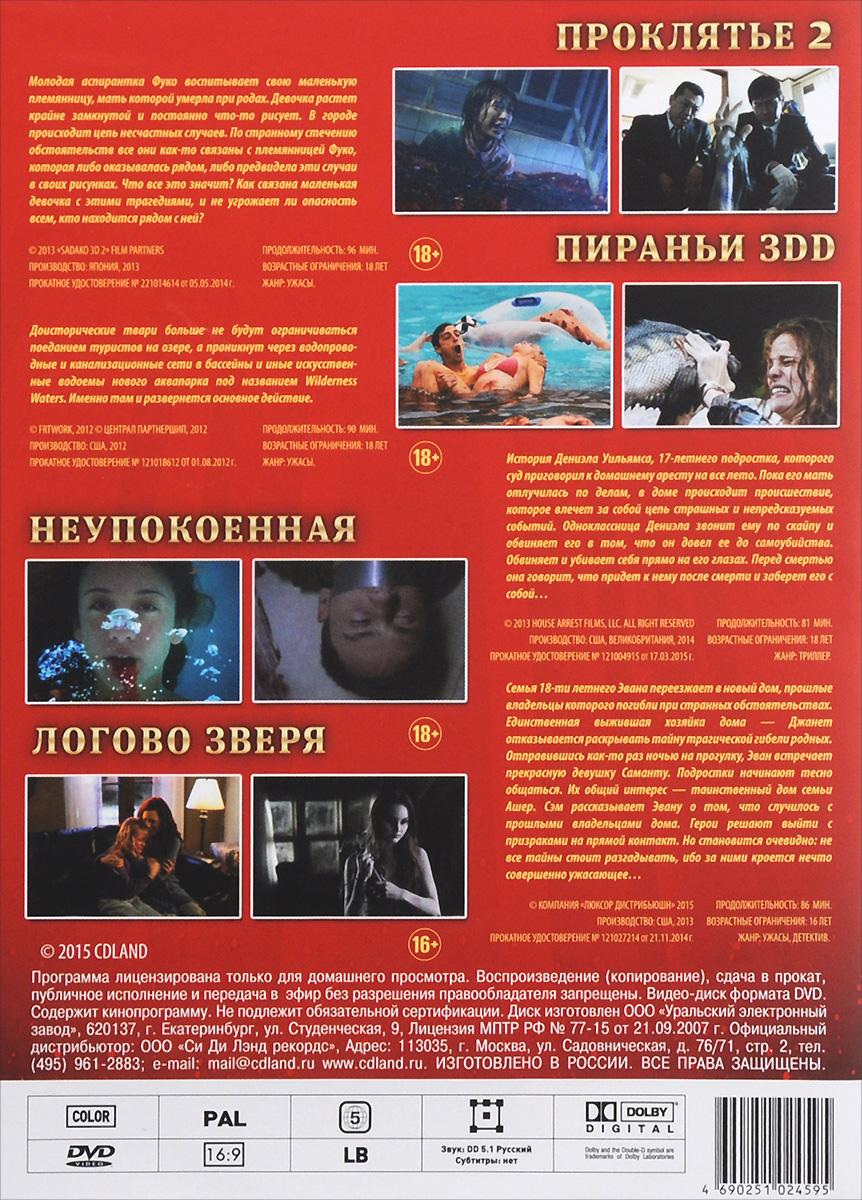 Киномарафон ужасов:  Необъяснимое(4 DVD) CD Land