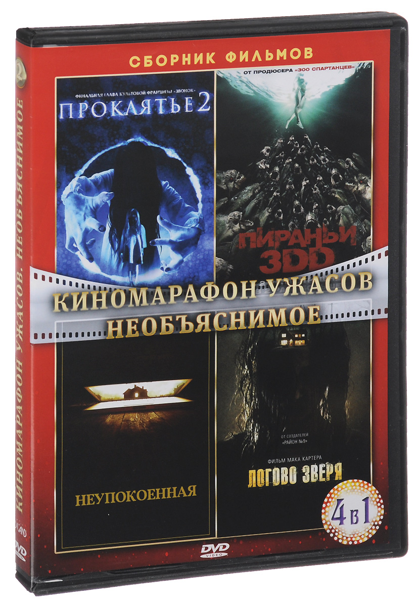 Киномарафон ужасов: Необъяснимое(4 DVD) киномарафон лучшие комедии 4 dvd