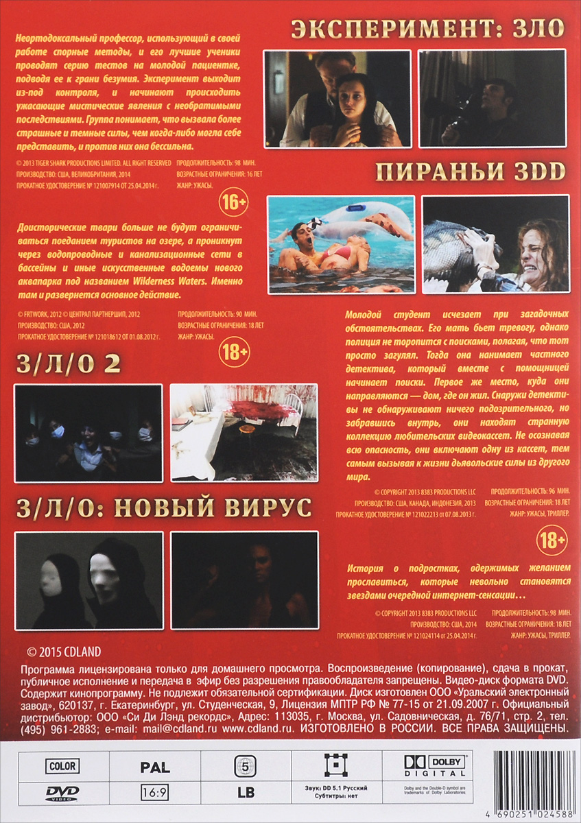 Киномарафон ужасов:  Зло (4 DVD) CD Land