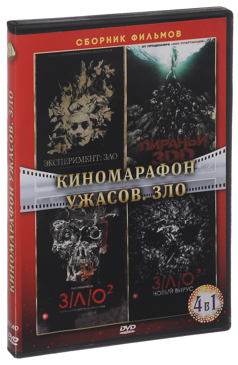 Киномарафон ужасов: Зло (4 DVD) музыка cd dvd cctv cd dsd