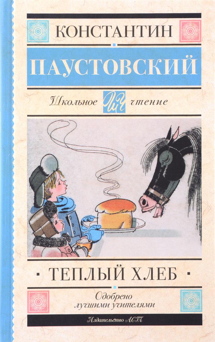 Константин Паустовский Теплый хлеб ISBN: 978-5-17-091178-3