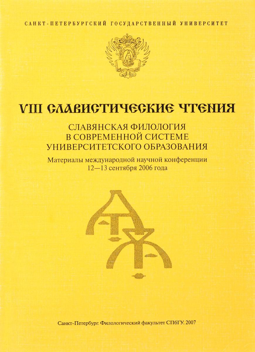 VIII Славистические чтения. Славянская филология в современной системе университетского образования