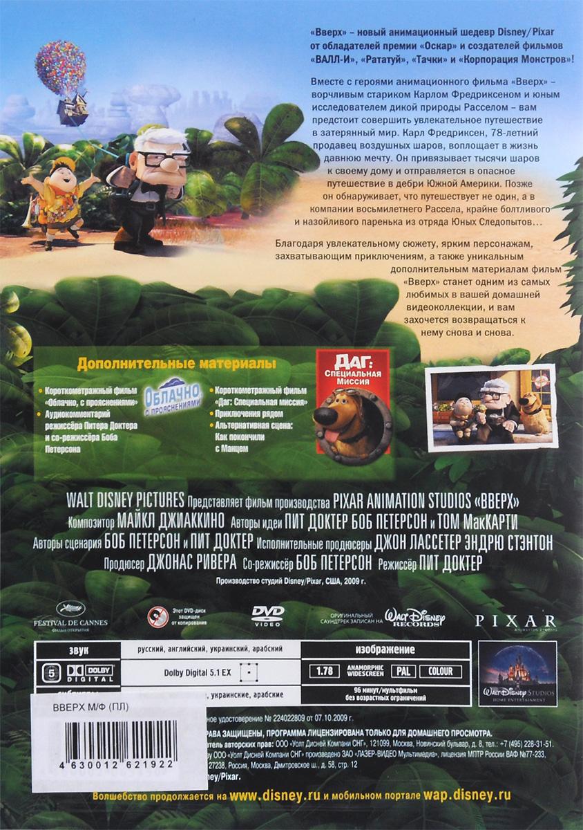 Вверх Walt Disney Pictures,Pixar Animation Studios