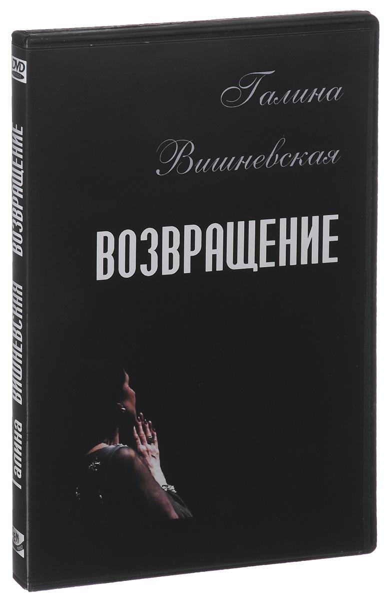Галина Вишневская: Возвращение з в савкова монолог на сцене