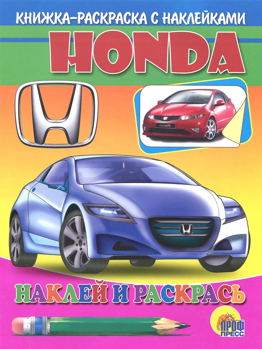 Хонда. Книжка-раскраска с наклейками