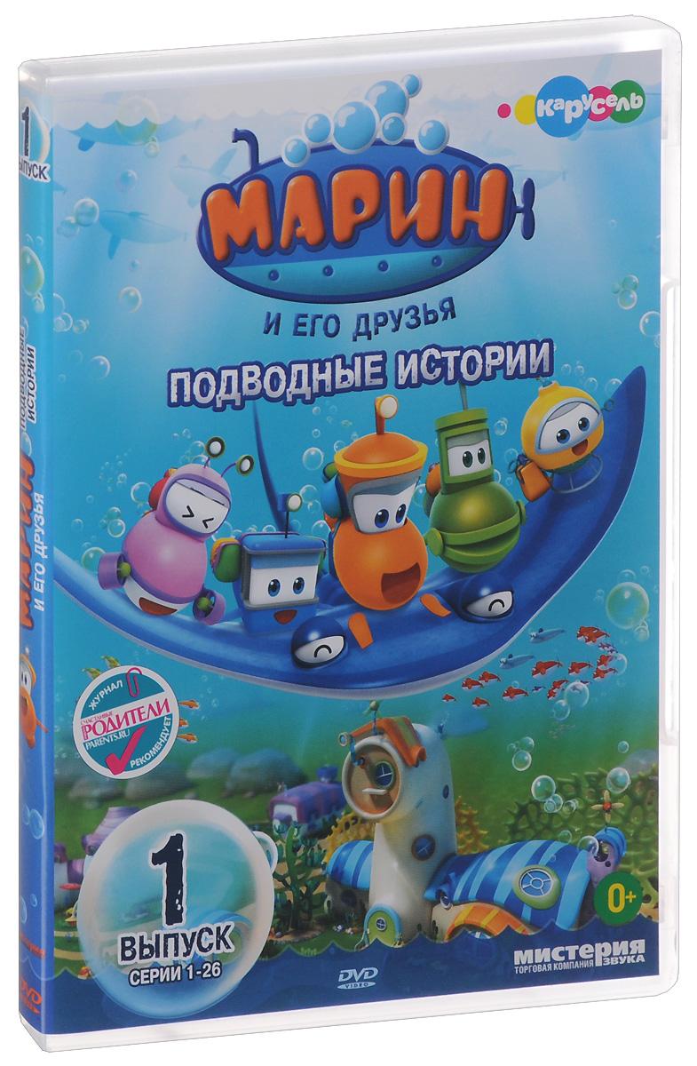 Марин и его друзья: Подводные истории: Выпуск 1 куплю квартиру в ялте евпотории
