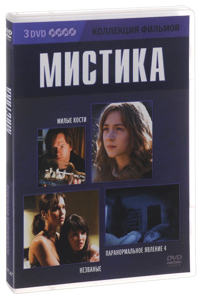 Коллекция фильмов. Мистика (3 DVD) коллекция фильмов триллеры выпуск 3 4 dvd