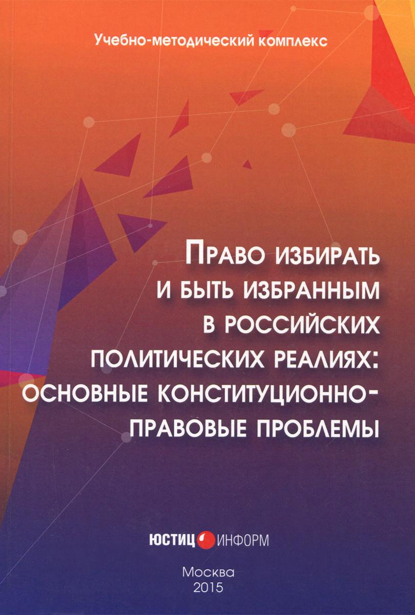Право избирать и быть избранным в российских политических реалиях. Основные конституционно-правовые проблемы
