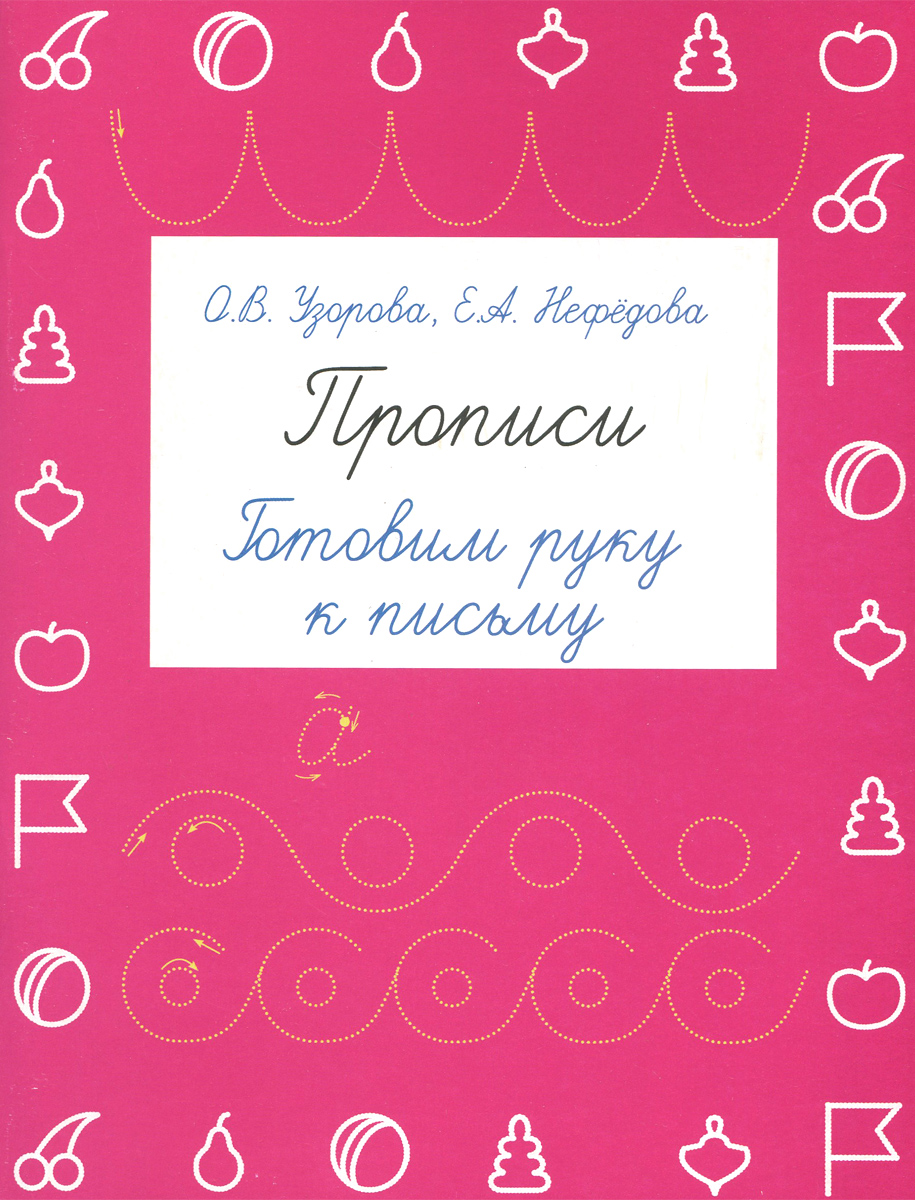 Узорова О.В. Прописи. Готовим руку к письму tdiyj gift box love heart dangle to mom new collection charms diy stainless steel mesh silver bracelet for mother s day 1set