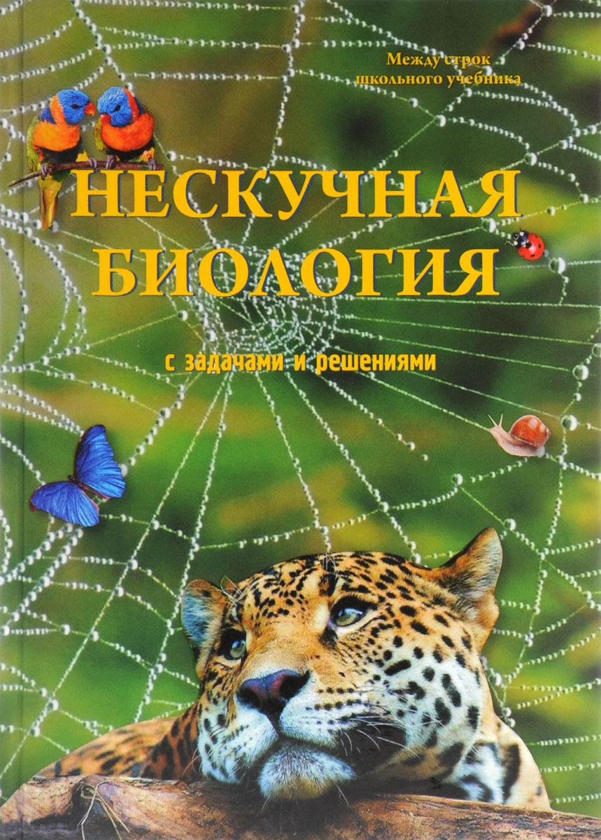 Петр Волцит Нескучная биология с задачами и решениями