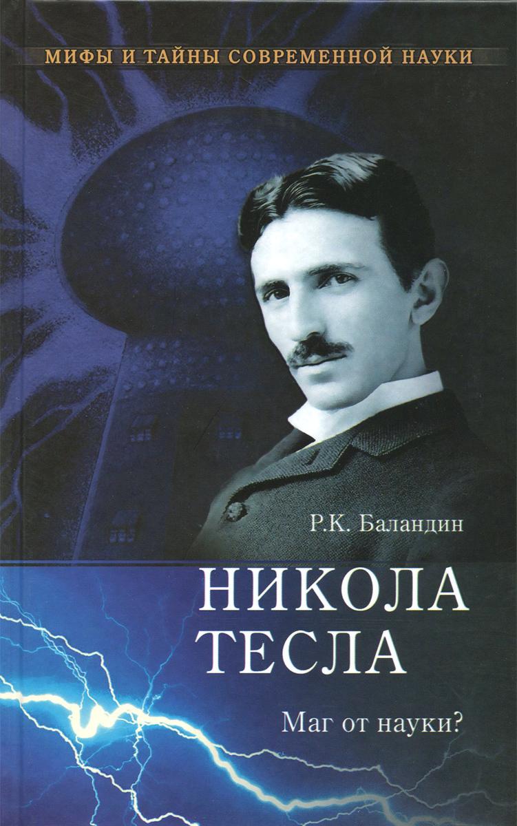 Никола Тесла. Маг от науки?