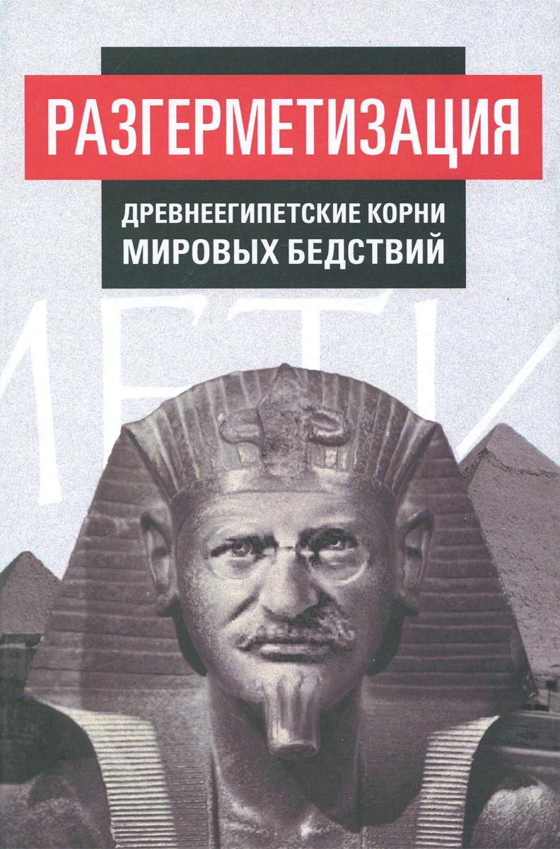 Разгерметизация. Том 1. Главы 1, 2. Древнеегипетские корни мировых бедствий