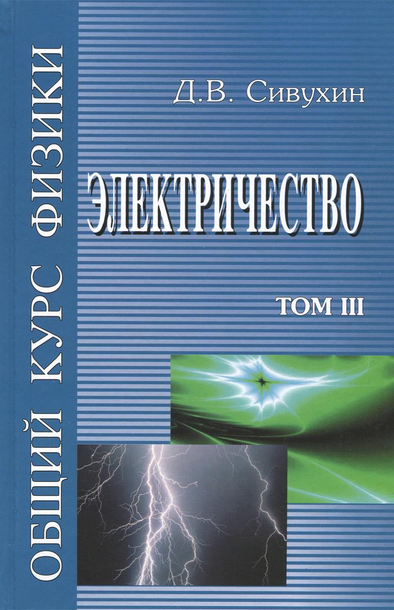 Общий курс Физики. Электричество. Том 3. Учебное пособие