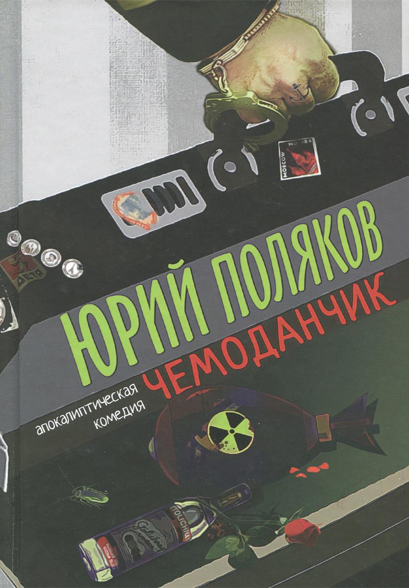 Юрий Поляков Чемоданчик. Апокалиптическая комедия юрий поляков замыслил я побег
