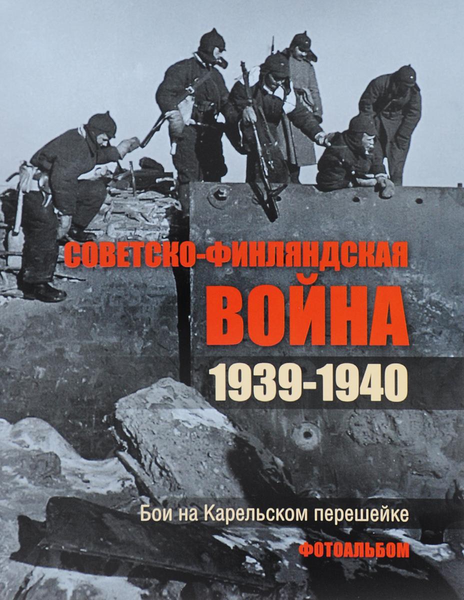 Обложка книги Советско-финляндская война. 1939-1940. Бои на Карельском перешейке. Фотоальбом