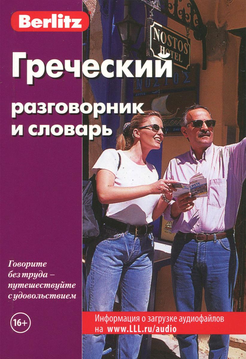 Berlitz. Греческий разговорник и словарь berlitz испанский разговорник и словарь