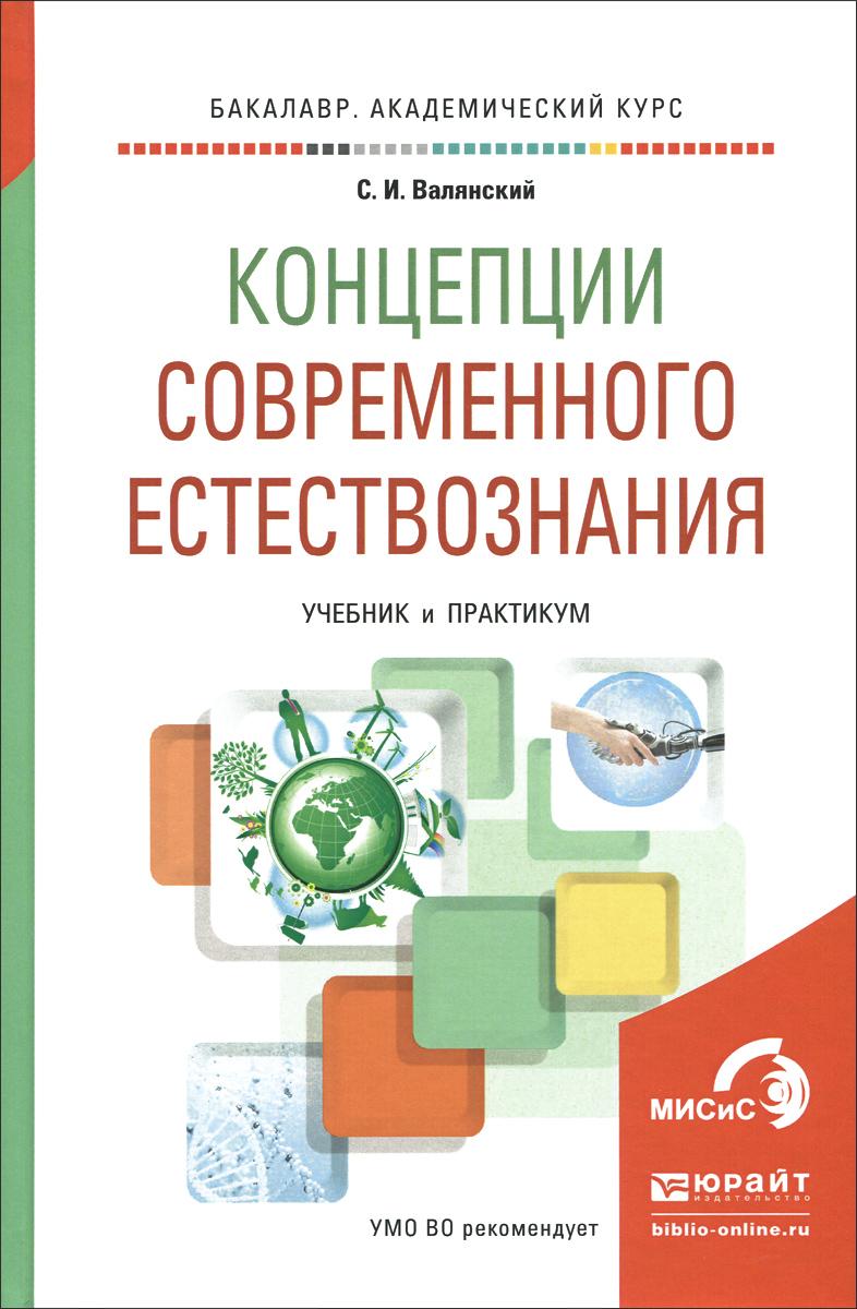 Концепции современного естествознания. Учебник и практикум. С. И. Валянский