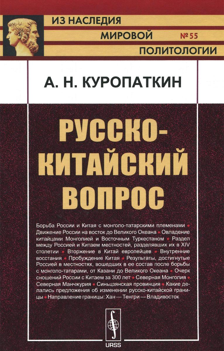 А. Н. Куропаткин Русско-китайский вопрос