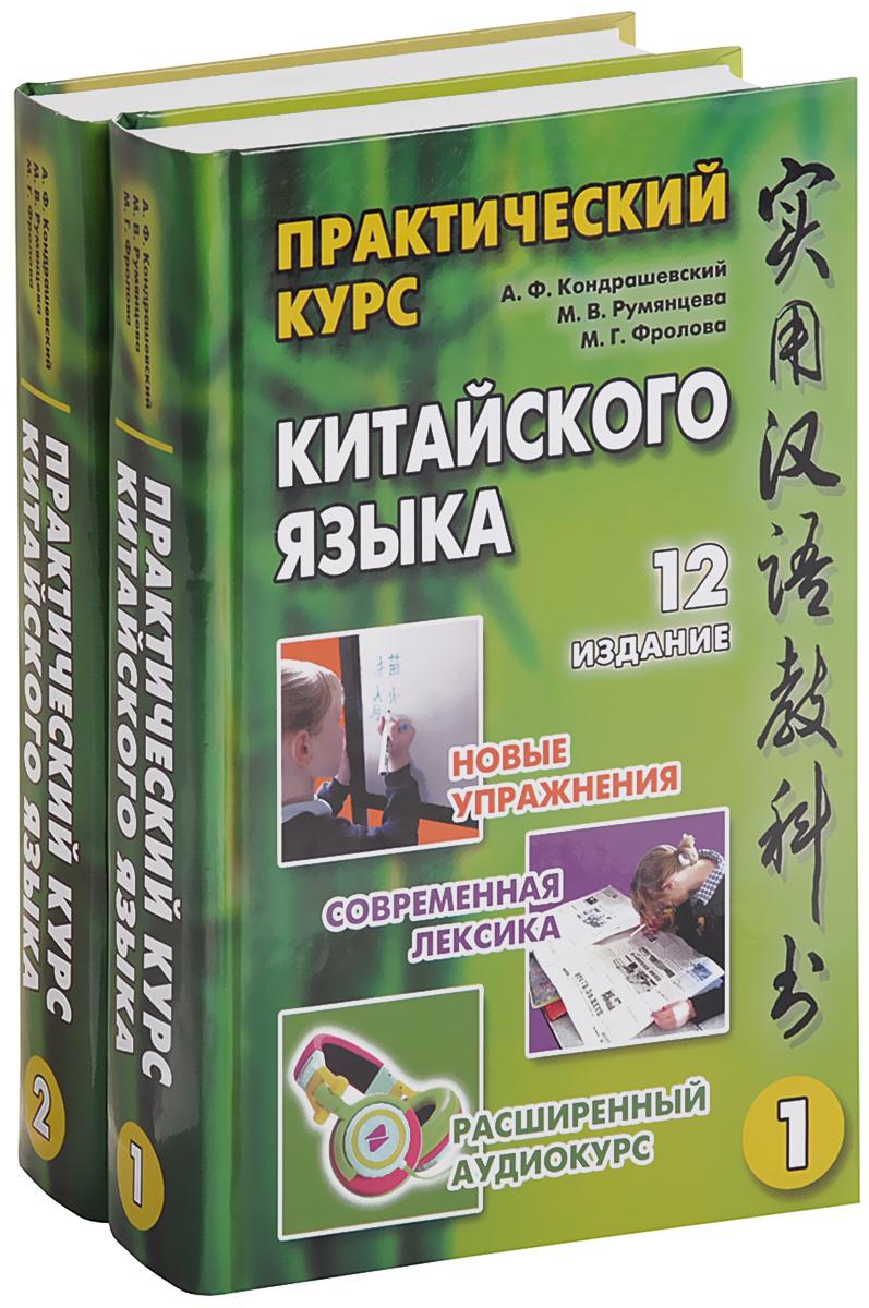 рекламные материалы кондрашевский фролова китайский язык куить по: