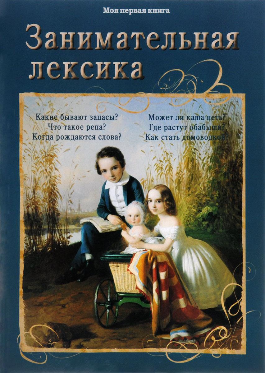 Светлана Лаврова Занимательная лексика вайц к мир юных
